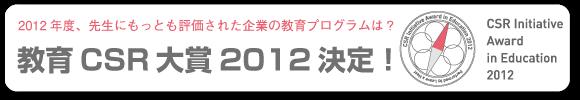 CSR-title