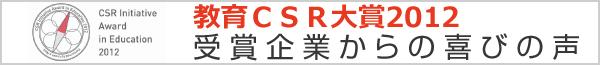 CSR2012-Voice