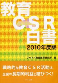 教育CSR白書 2010年度版