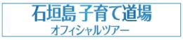 ishigaki-s